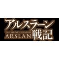 Arslan Senki Figures