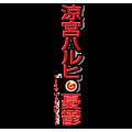 The Melancholy of Haruhi Suzumiya Figures